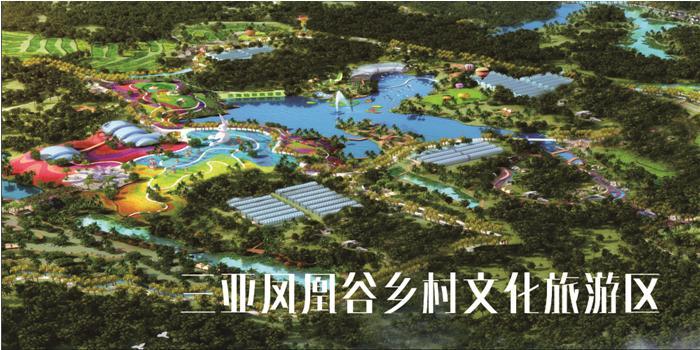 三亚凤凰谷乡村生态文化旅游区