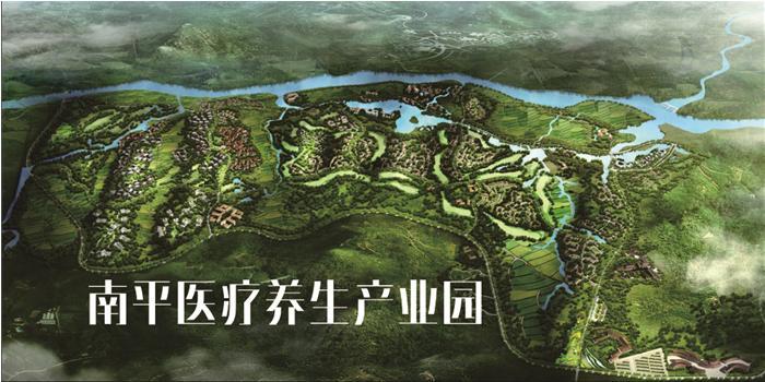 南平医疗养生产业园