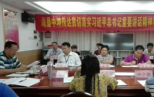 海垦中坤农场公司召开党委中心组专题学习会议