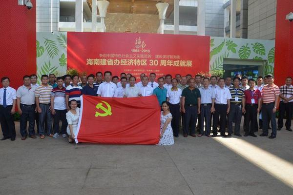 南金农场公司组织50多名党员干部参观海南建省办经济特区30周年成就展