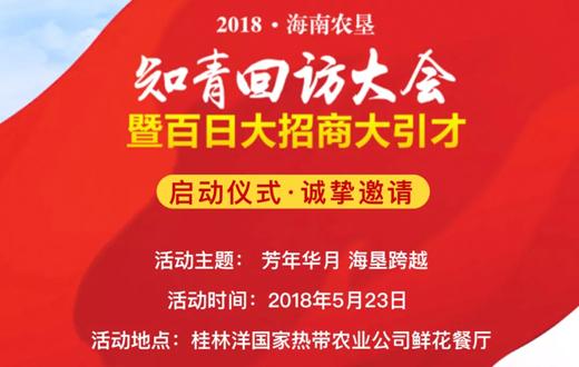 H5丨2018·海垦知青回访大会暨百日大招商大引才