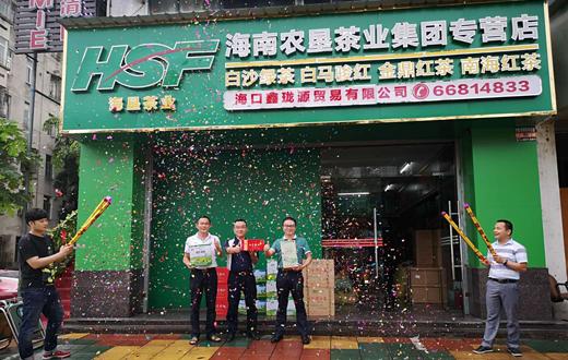 海垦茶业集团第44家品牌专营店在海口南沙路开业