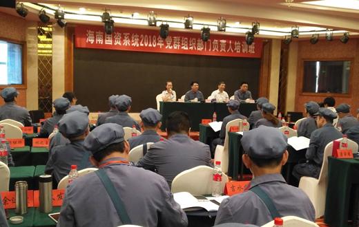省国资委举办党群组织部门负责人培训班 海垦18人参加培训