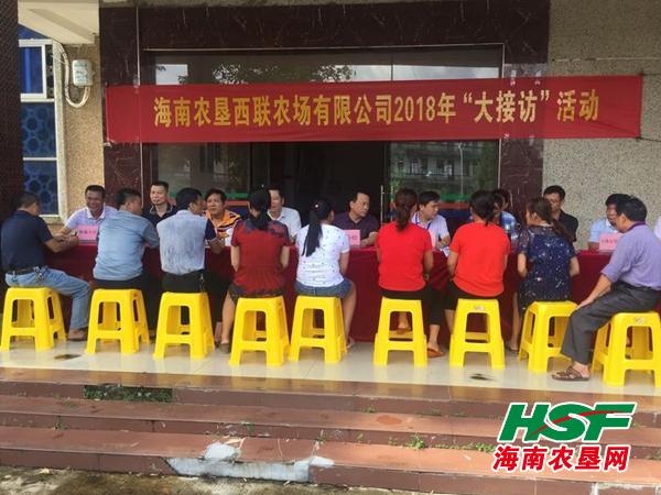 西联农场公司组织开展领导干部大接访下访活动