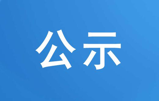 悍⑿朔埽垦集团工会2020年金秋助学拟救助名单公示